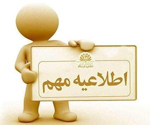 اطلاعیه مراسم صبحگاهی ویژه ماه مبارک رمضان